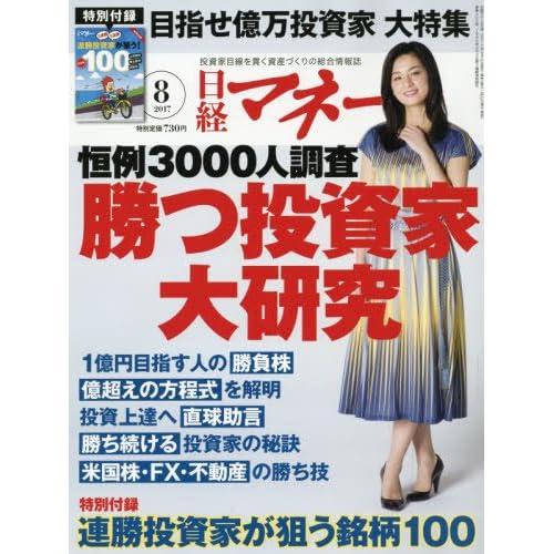 日経マネー 2017年 08 月号