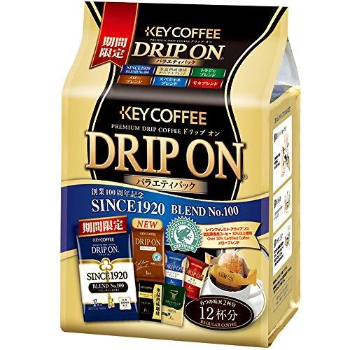 KEYCOFFEE『DRIPON(ドリップオン)バラエティパック』
