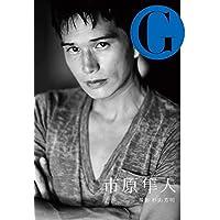 G 市原隼人 (写真集)