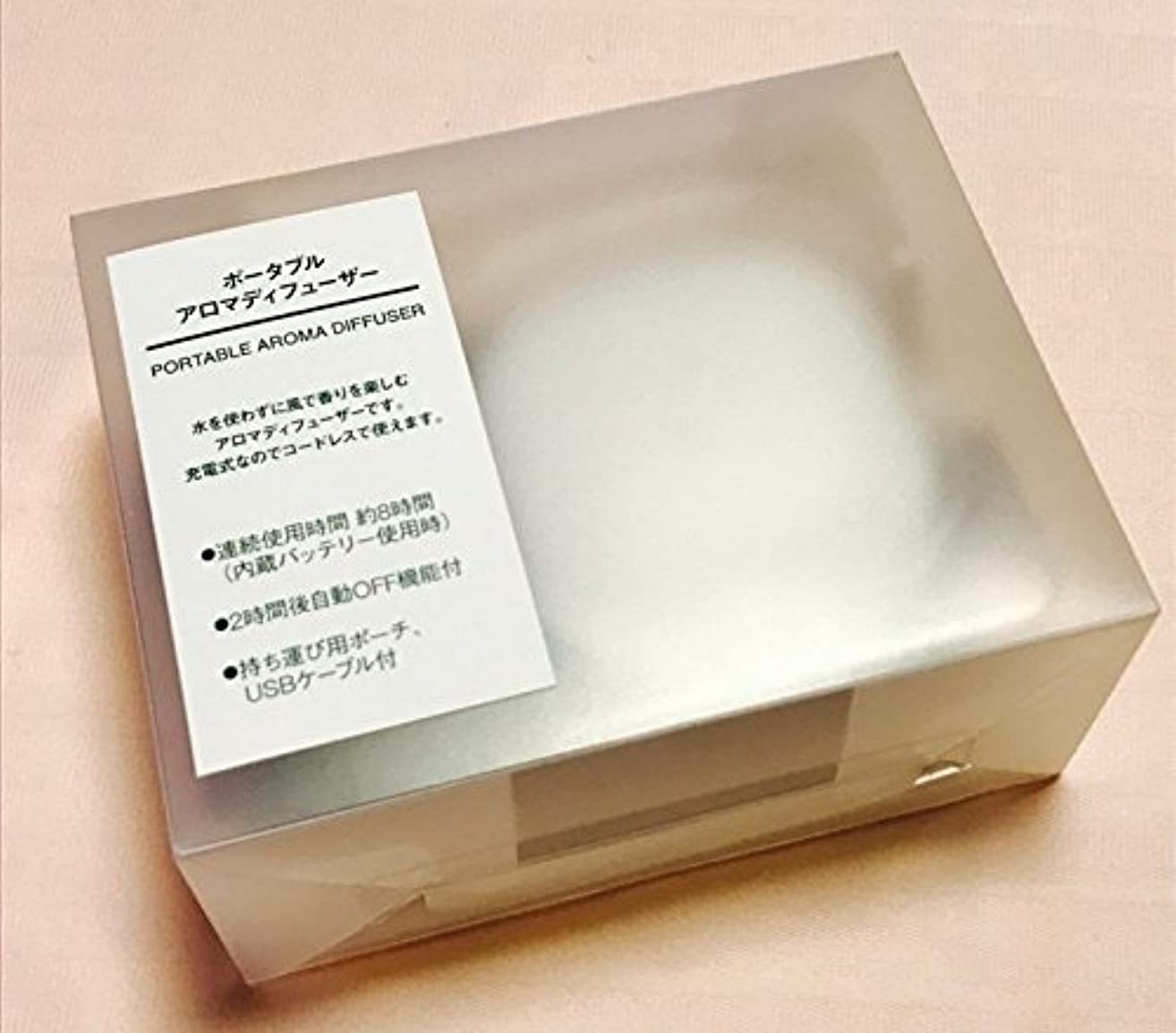 評価するなめる硬い無印良品 ポータブルアロマディフューザー 型番:MJ‐PAD1