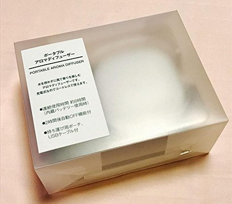 参加者スタンド制限する無印良品 ポータブルアロマディフューザー 型番:MJ‐PAD1