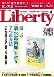 The Liberty (ザリバティ) 2017年 4月号 [雑誌] ザ・リバティ