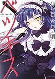 ベツキス 2巻 (まんがタイムKRコミックス)