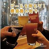 ビールを飲もう! 横須賀の街で