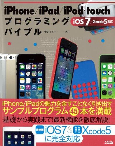 iPhone/iPad/iPod touchプログラミングバ―iOS7/Xcode5対応 (smart phone programming bible)の詳細を見る