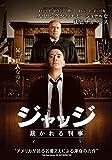 ジャッジ 裁かれる判事[DVD]