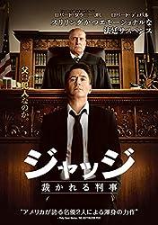【動画】ジャッジ 裁かれる判事