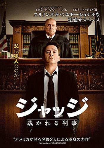 ジャッジ 裁かれる判事 [DVD]の詳細を見る