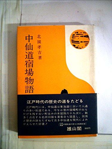 中仙道宿場物語 (1974年)