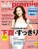 日経ヘルスプルミエ2009年5月号