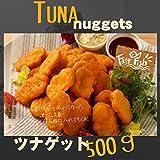 【業務用】ツナゲット500g×1パック【お魚を気軽に楽しめる!】