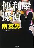 便利屋探偵 (光文社文庫)
