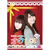 はるかとゆきよのオフレコ! Vol.2 [DVD]