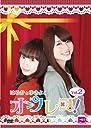 はるかとゆきよのオフレコ Vol.2 DVD