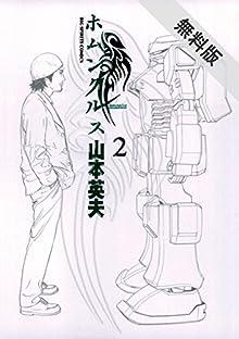 ホムンクルス(2)【期間限定 無料お試し版】 (ビッグコミックス)