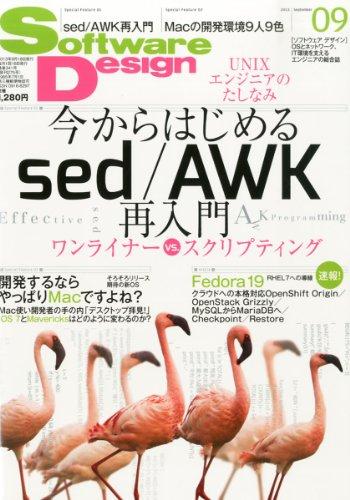 Software Design (ソフトウェア デザイン) 2013年 09月号 [雑誌]の詳細を見る