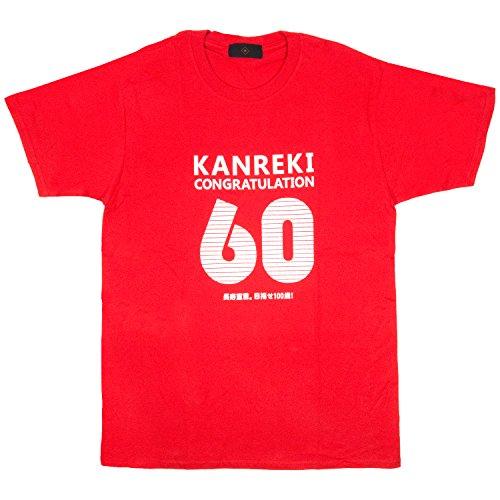 (キョウエツ)KYOETSU祝還暦還暦Tシャツ敬老の日父の日ギフト(150,KRT005)