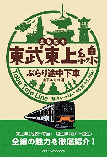 東武東上線ぶらり途中下車