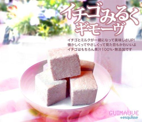 バレンタインデー 義理 お菓子 ギモーヴ イチゴみるく5個セット 生マシュマロ ギフト スイーツ