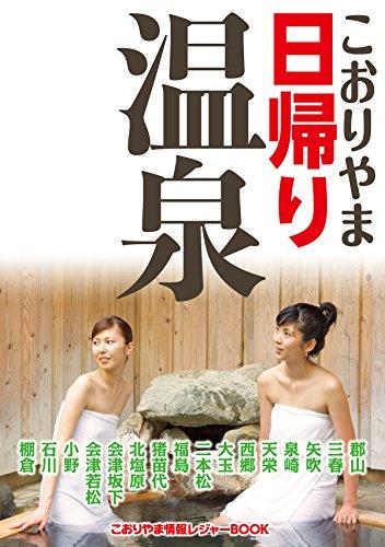 こおりやま日帰り温泉 こおりやま情報別冊 レジャーBOOKシリーズ