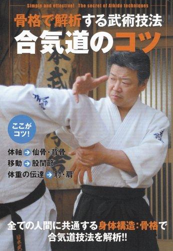合気道のコツ [DVD]