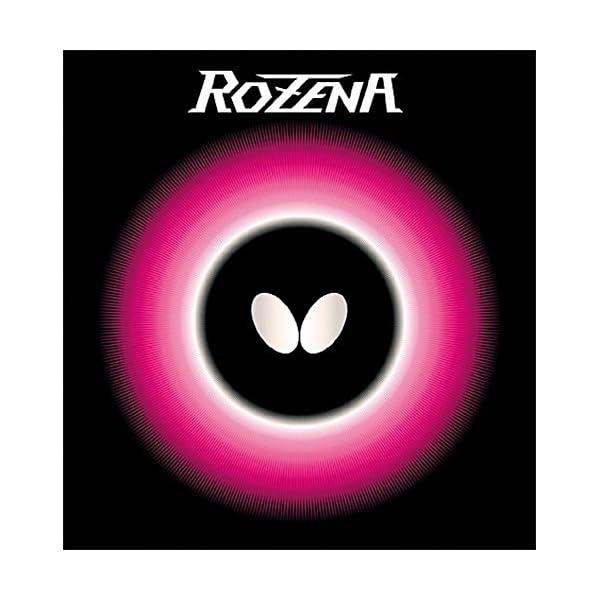バタフライ(Butterfly) 卓球 ラバー ...の商品画像