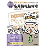 キタミ式イラストIT塾 応用情報技術者 平成31 01年 (情報処理技術者試験)