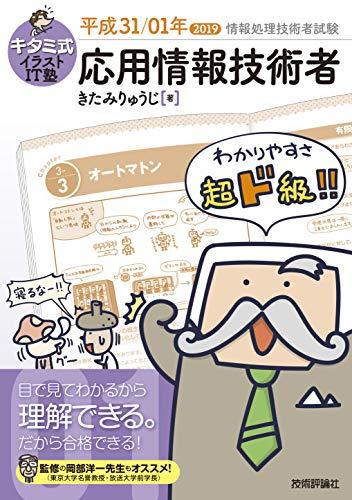 キタミ式イラストIT塾 応用情報技術者 平成31/01年 (情報処理技術者試験)