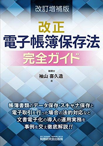 改正電子帳簿保存法 完全ガイド (改訂増補版)