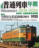 JR普通列車年鑑 2019-2020 (イカロス・ムック)