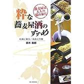 粋な蕎麦屋酒のすすめ-蕎麦屋は大人の隠れ家だ 札幌と東京/名店と穴場 [MGBOOKS] (MG BOOKS)