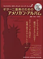 GG513 マイナスワンギターデュオシリーズ Vol.3 ギター二重奏のための アメリカンアルバム マイナスワンCD付き (マイナスワン・ギター・デュオ・シリーズ Vol. 3)