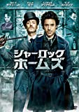 シャーロック・ホームズ [WB COLLECTION][AmazonDVDコレクション] [DVD]