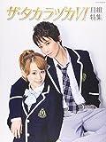 ザ・タカラヅカ 6 月組特集 (タカラヅカMOOK)