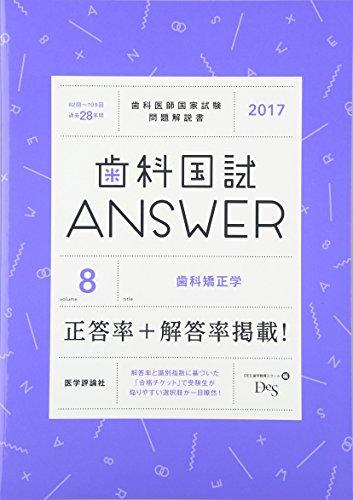 歯科国試ANSWER 2017 vol.8―82回~109回過去28年間歯科医師国家試験問題解 歯科矯正学
