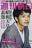 週刊朝日 2014年 9/26号 [雑誌]