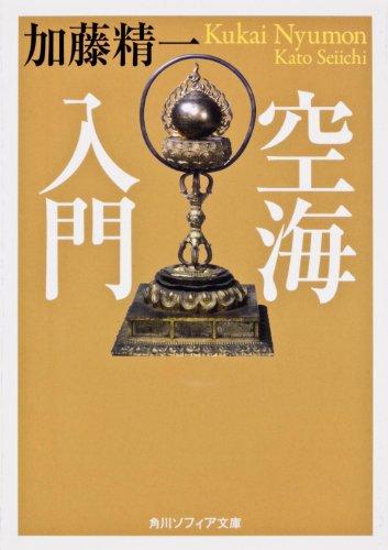 空海入門 (角川ソフィア文庫)の詳細を見る