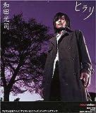 ヒラリ♪和田光司のCDジャケット