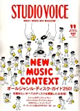 STUDIO VOICE (スタジオ・ボイス) 2007年 11月号 [雑誌]