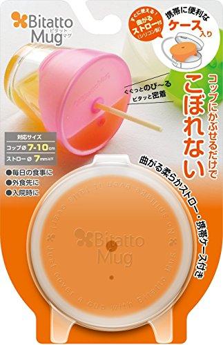 ビタット・マグ (Bitatto Mug) オレンジ ストロー・ケース付