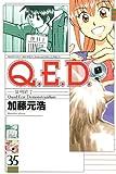 Q.E.D.証明終了(35) (講談社コミックス月刊マガジン)