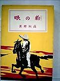 豹の眼 (1985年) (熱血少年文学館)