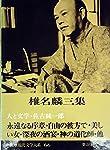 筑摩現代文学大系〈66〉椎名麟三集 (1976年)