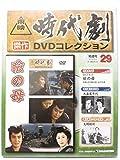 東映時代劇 傑作DVDコレクション 29
