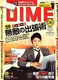 DIME (ダイム) 2008年 3/18号 [雑誌]