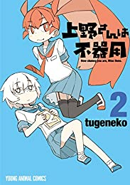 上野さんは不器用 2 (ヤングアニマルコミックス)