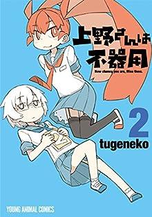 [tugeneko] 上野さんは不器用 第01-02巻