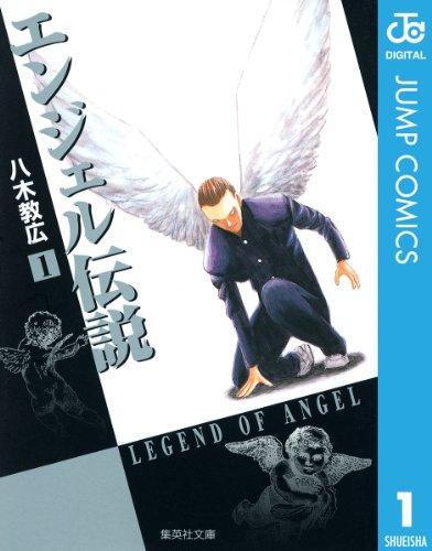 エンジェル伝説 1 (ジャンプコミックスDIGITAL)