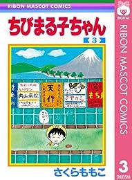 ちびまる子ちゃん 3 (りぼんマスコットコミックスDIGITAL)
