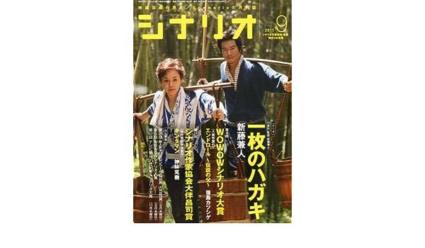 シナリオ 2011年 09月号 [雑誌] ...